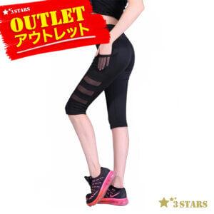 【OUTLET】シースルー 7分丈 ブラックレギンス ヨガウェア ヨガパンツ スポーツウェア 3S-M001