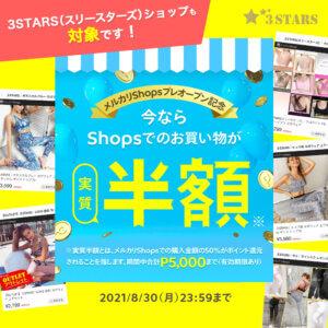 【8/30まで】メルカリShopsプレオープン記念|実質半額で購入できるキャンペーンでお得にウェアをゲットしよう!:サムネイル